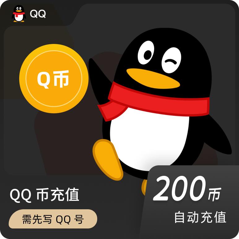 QQ 币充值 200 个 Q 币